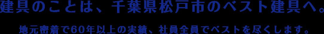 建具のことは、千葉県松戸市のベスト建具へ。地元密着で60年以上の実績、社員全員でベストを尽くします。
